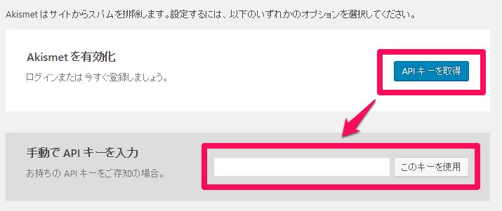 Akismet-API