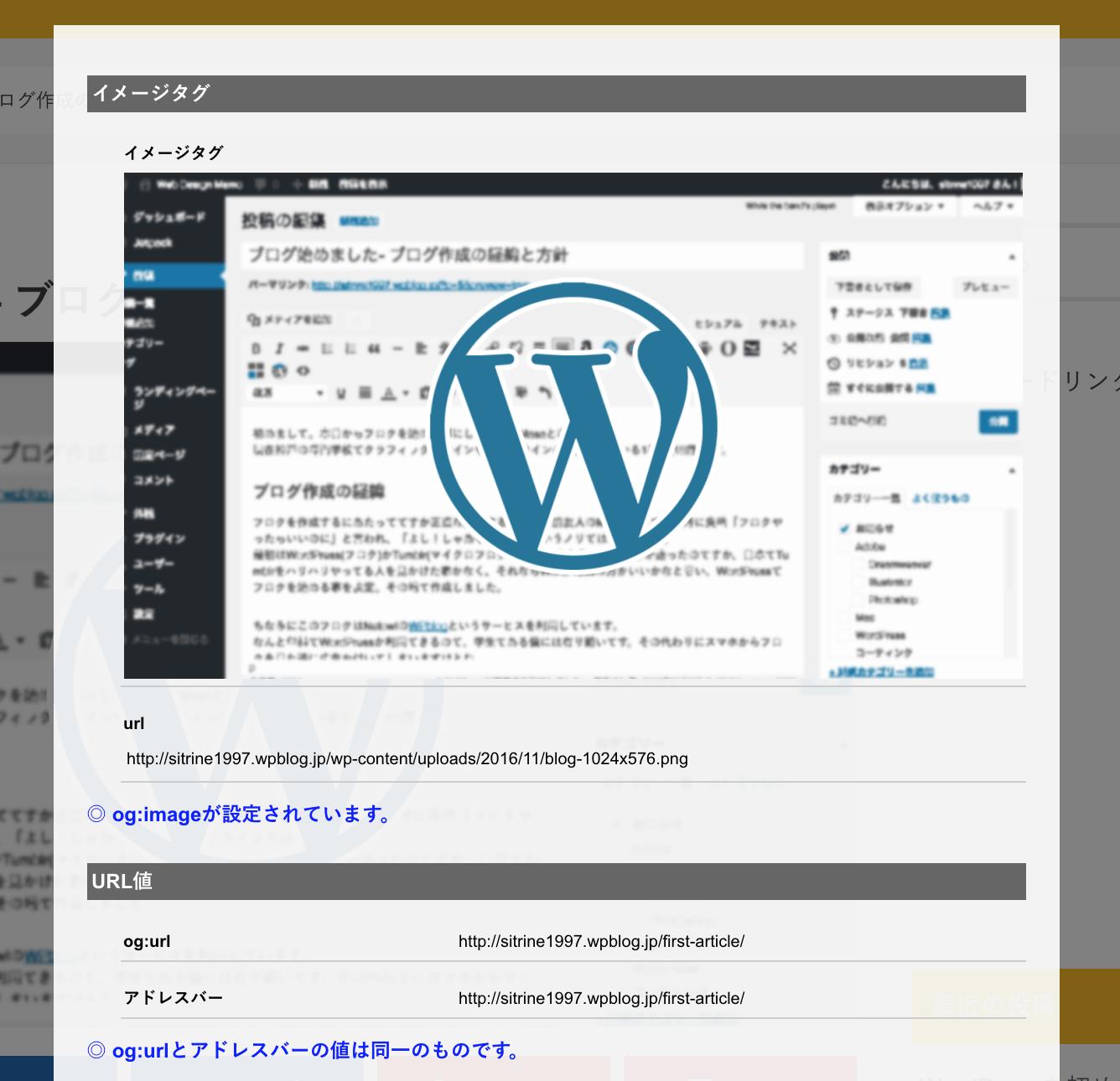 Bookmarklet_OGP