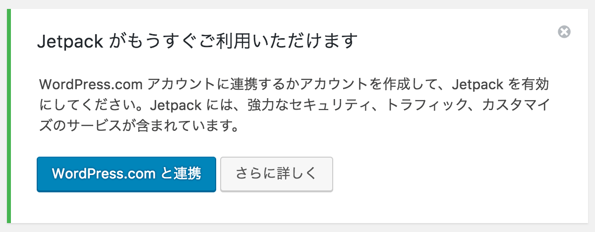 Jetpack_use