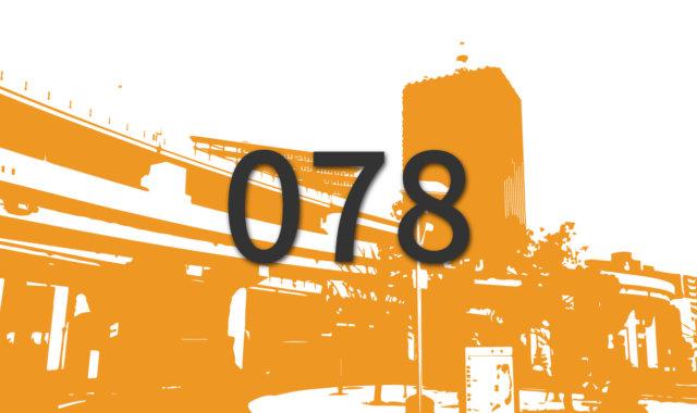 078を盛り上げるためのアイデアソン