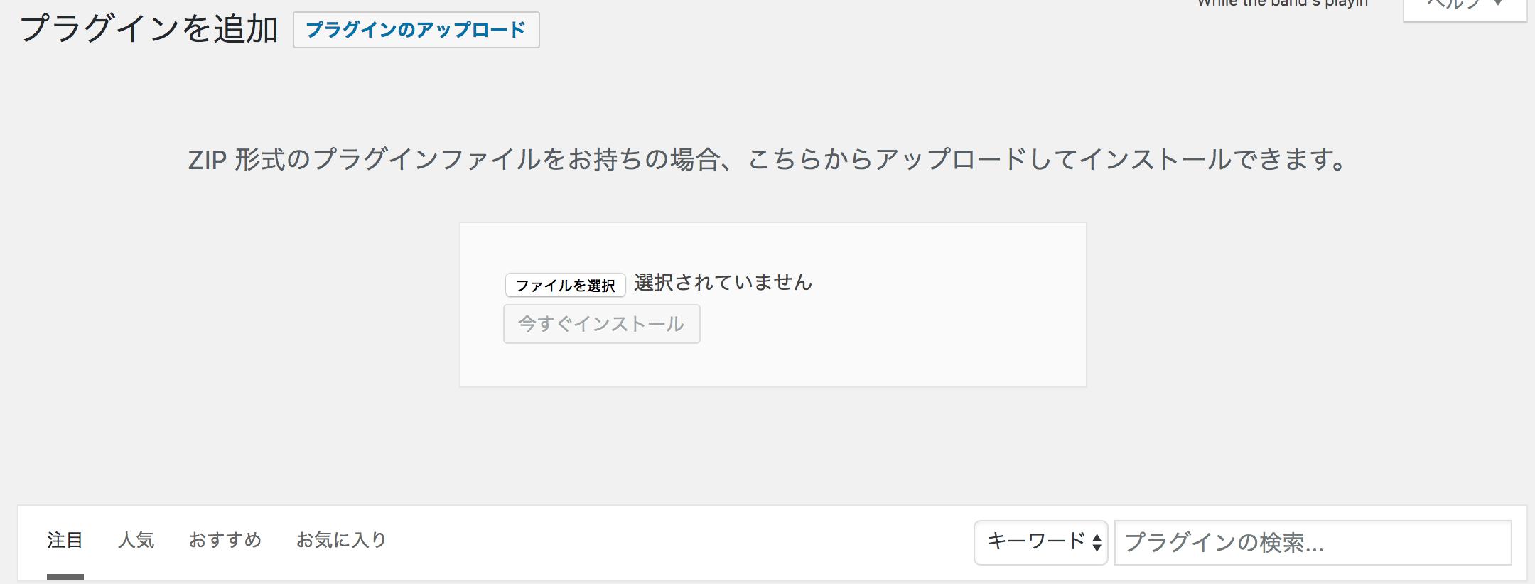 WordPress_プラグイン_アップロード