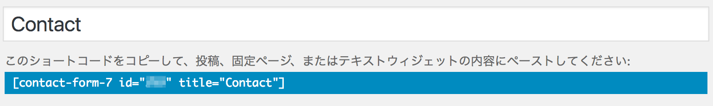 ContactForm7_ショートコード
