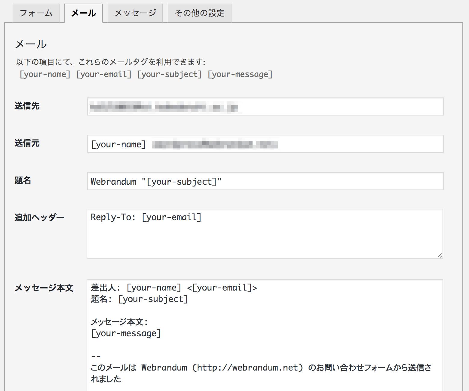 ContactForm7_メール設定