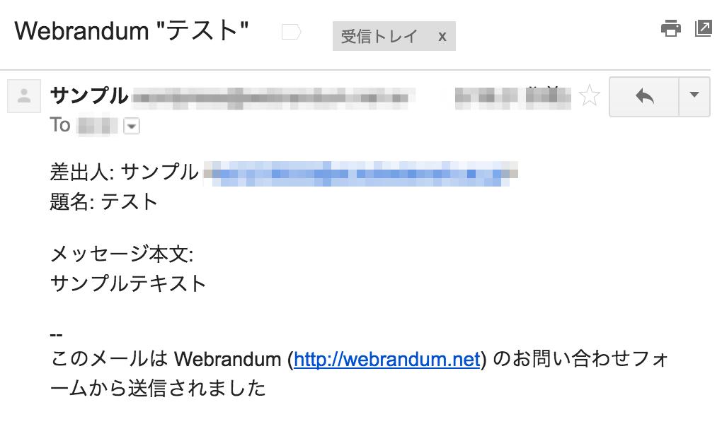 ContactForm7_テスト送信