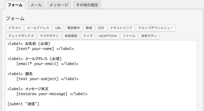 ContactForm7_フォーム設定