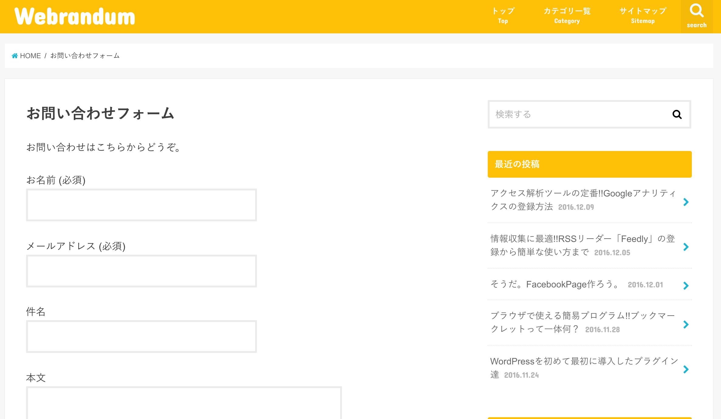 ContactForm7_ページ表示