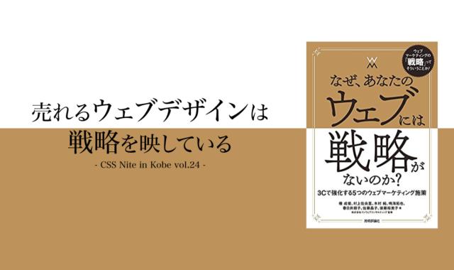 cssnite_in_kobe_24