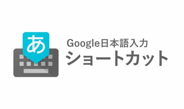 Google日本語入力単語登録ショートカット