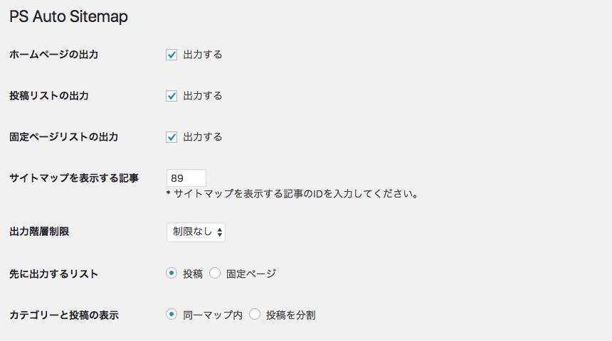 PS Auto Sitemap設定1