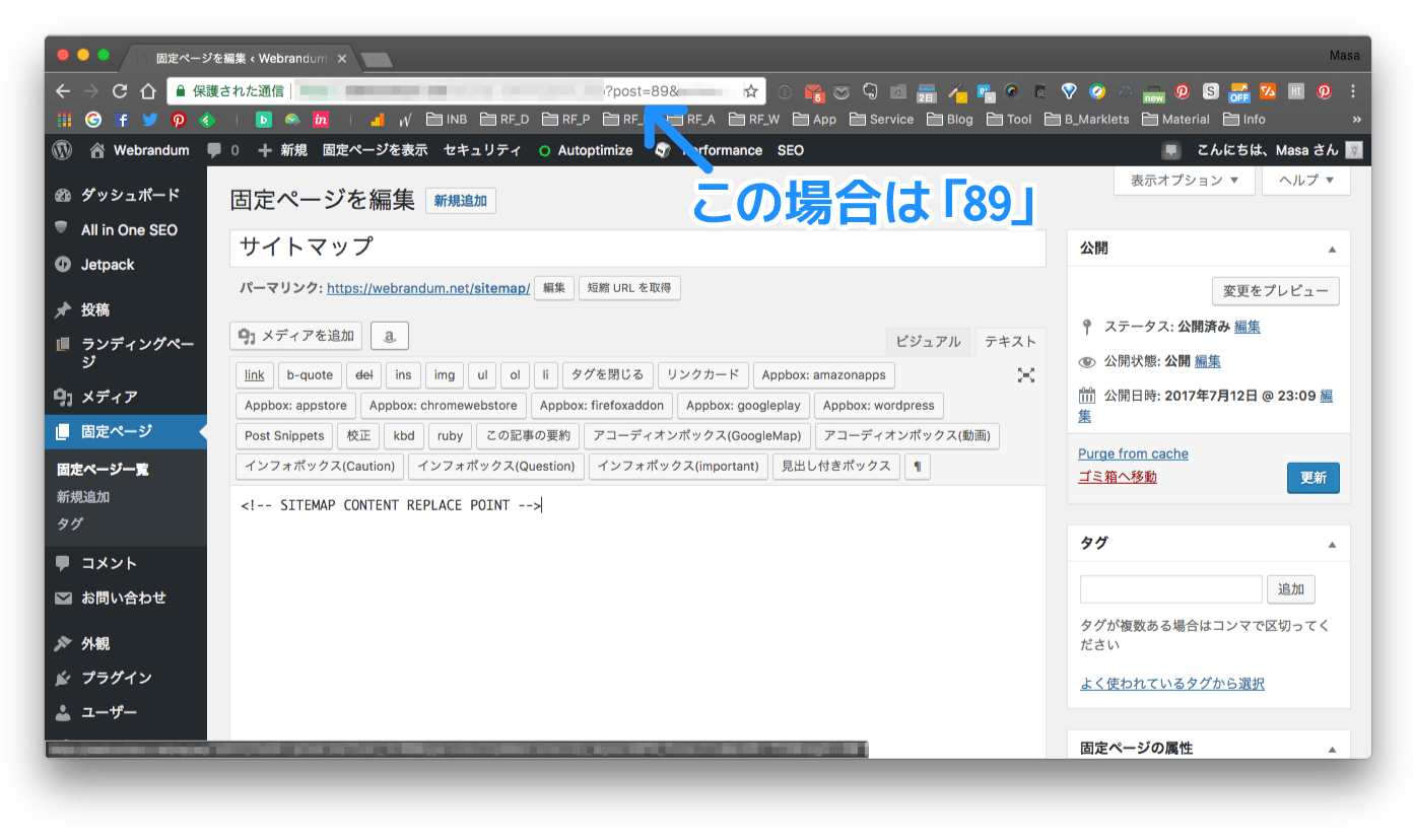 WordPressのPage id