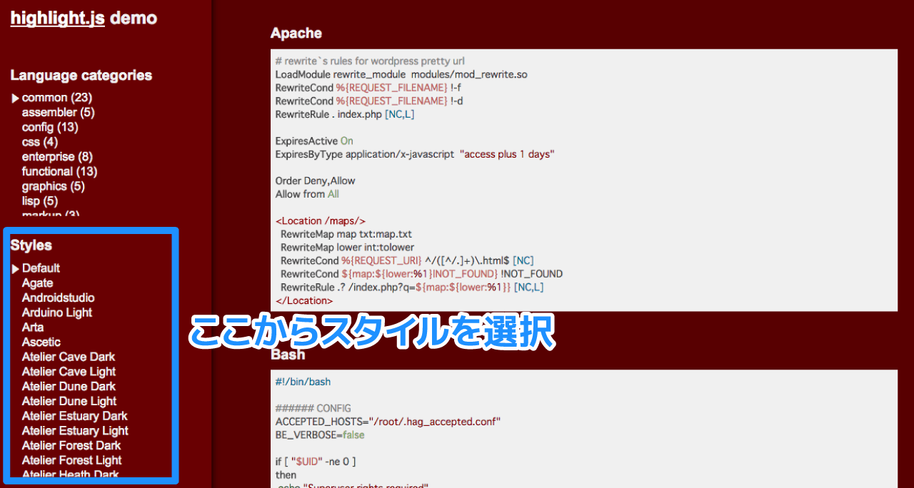 highlight.js デモ