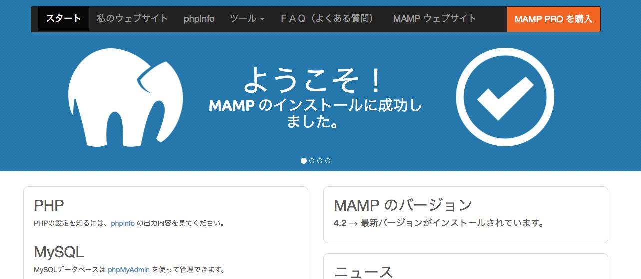 MAMP スタートページ