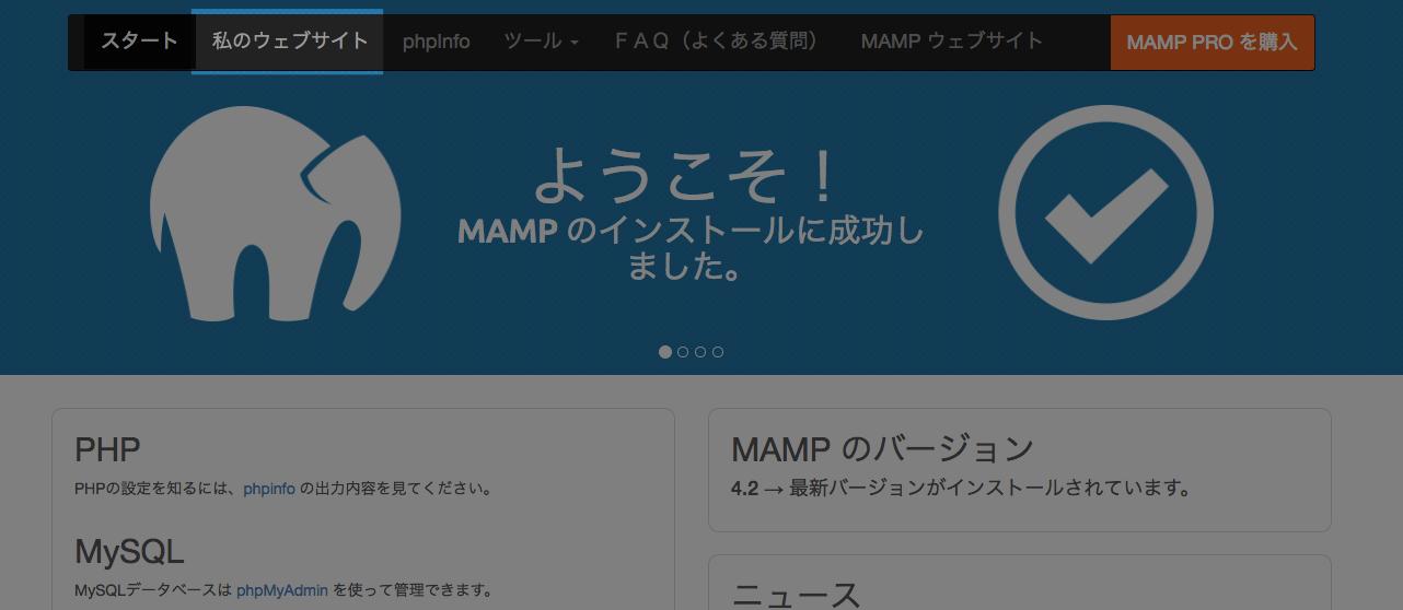 MAMP 私のWebサイト