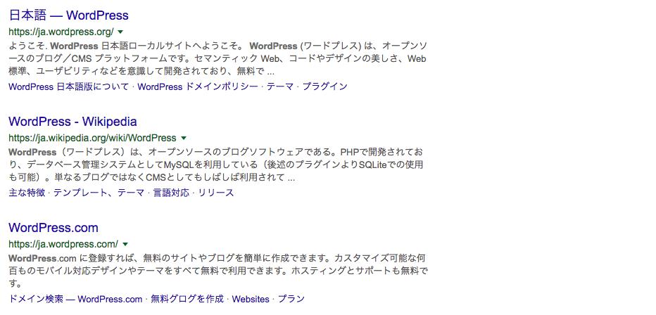 WordPress 2種類