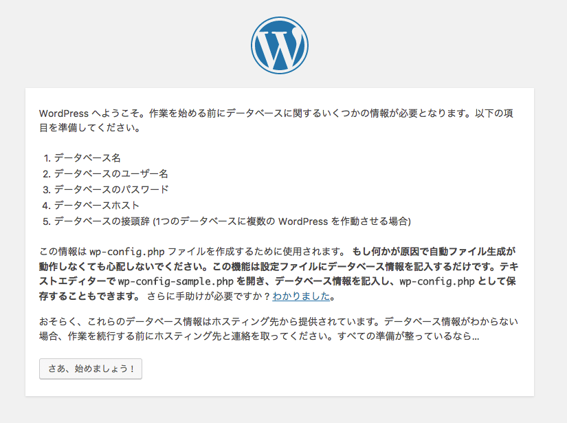 WordPress データベース設定開始