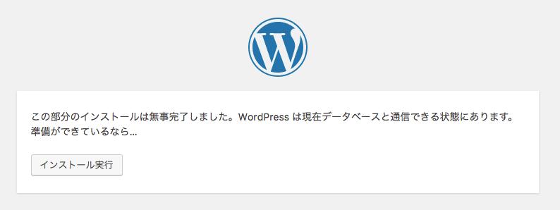 WordPress データベース設定終了