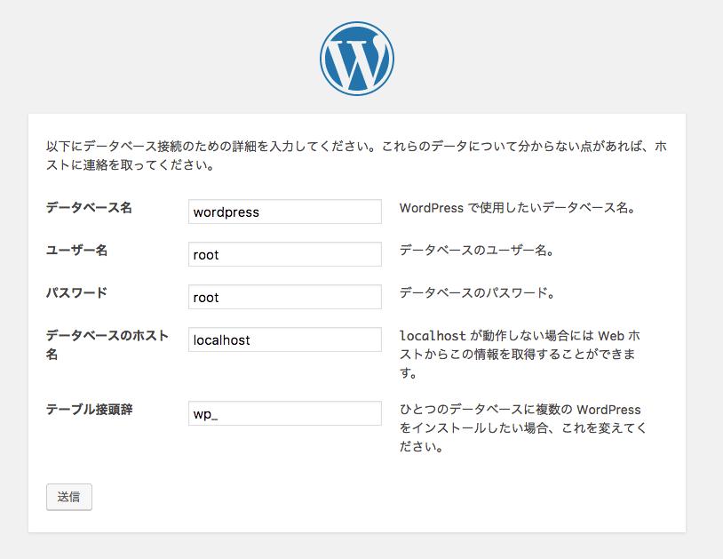 WordPress データベース情報