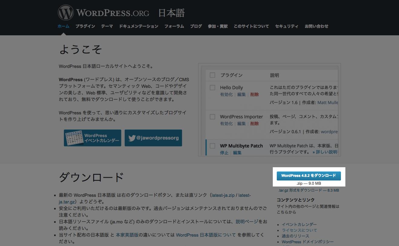 WordPress ダウンロード