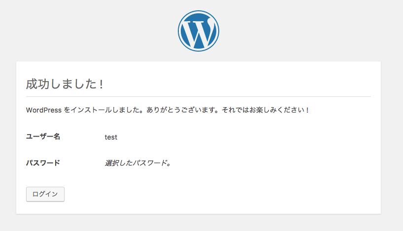 Wordpress設定完了
