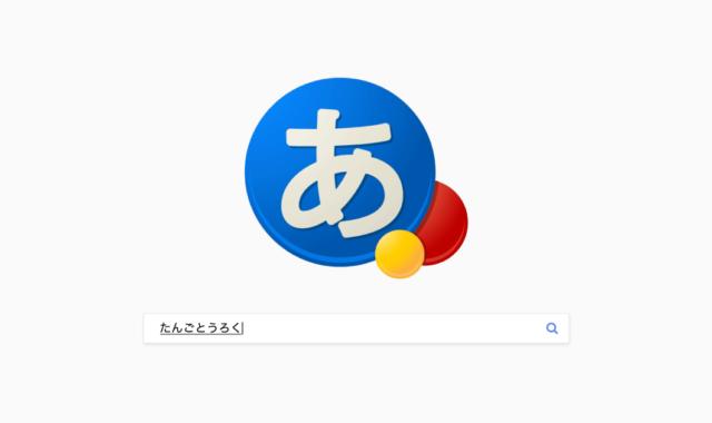 Google単語登録