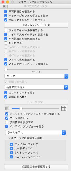 デスクトップ表示オプション