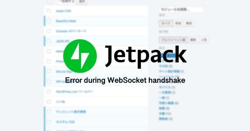 Jetpack Error during WebSocket handshake