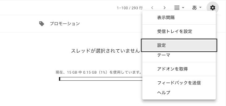 Gmailの[設定]