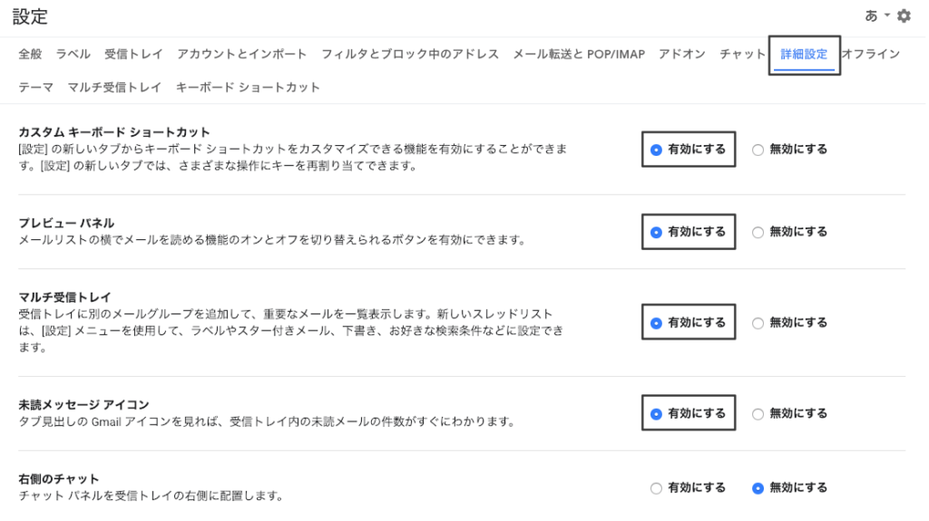 Gmailの[詳細設定]