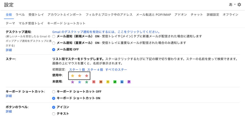 Gmailの「スター:」