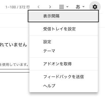Gmailの[表示間隔]設定
