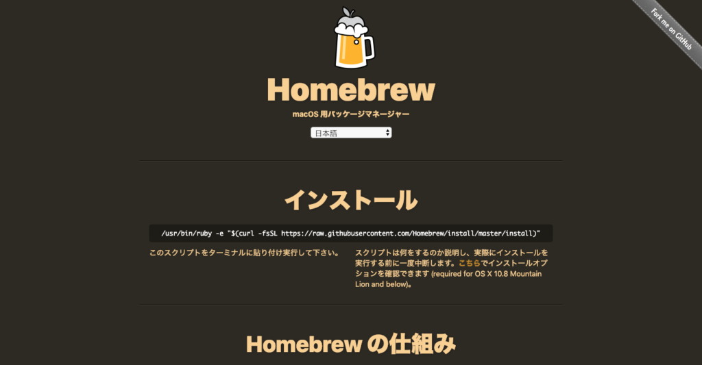 Homebrew公式サイト