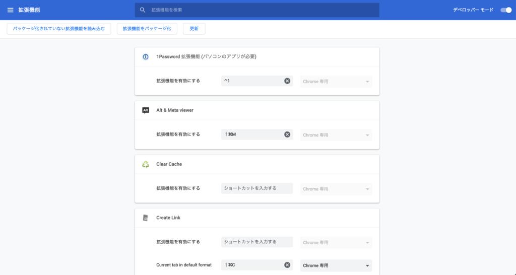 Chrome拡張機能のショートカットキー設定