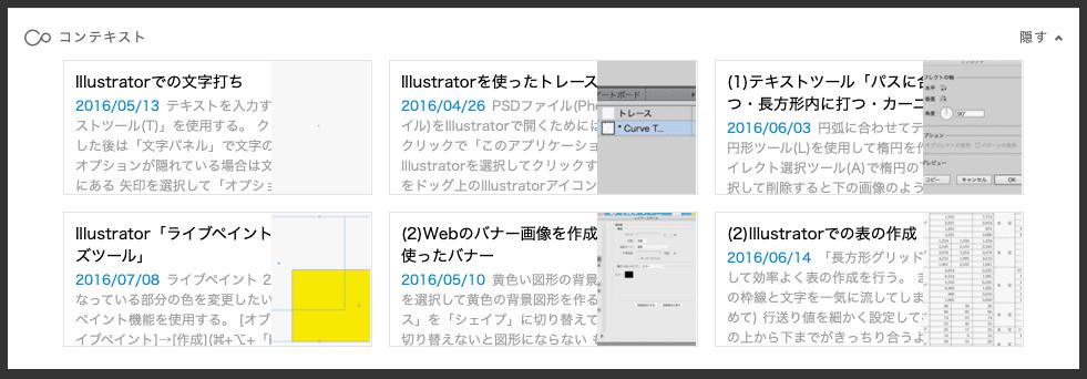 Evernote ダークモード
