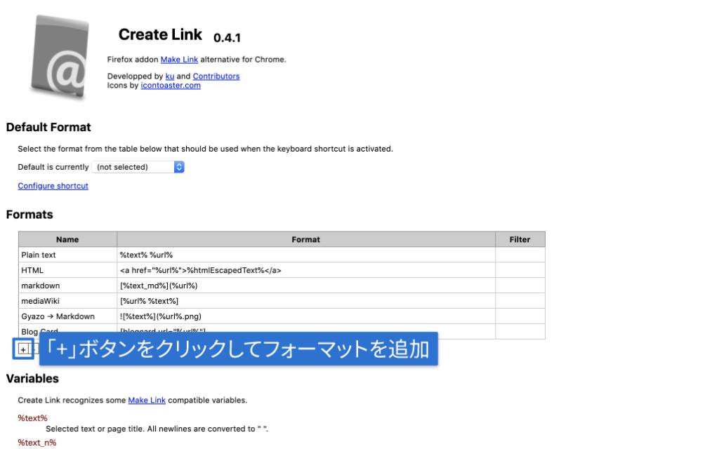 Create Linkの設定
