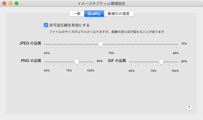 ImageOptim 圧縮率設定