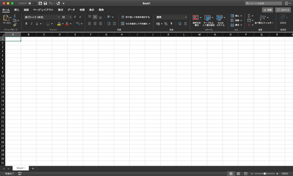 Excel 画面