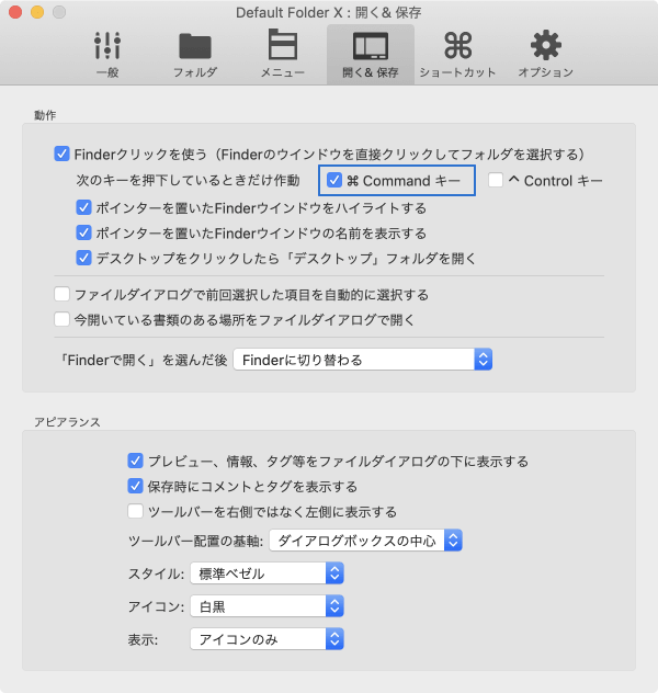 Finderクリックをcommandキーを押している間だけオンにする