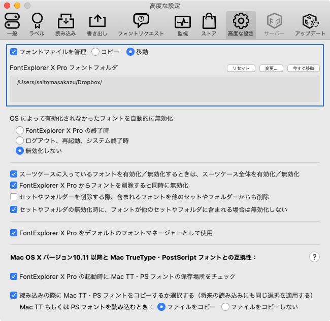 フォントファイルの管理