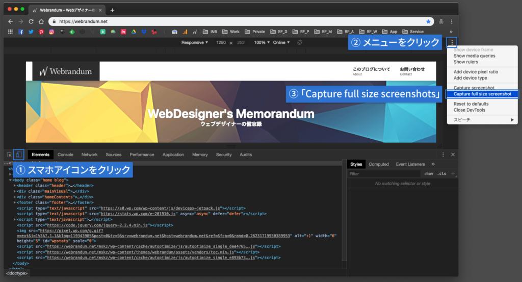 Google Chromeでサイト全体画像の保存方法