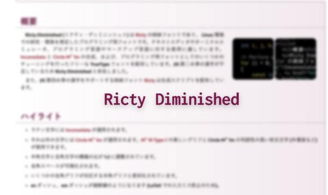 Ricty Diminishedのインストール方法
