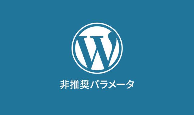WordPressでbloginfoの非推奨パラメータに注意