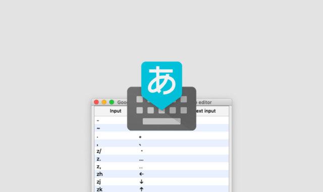Google日本語入力で絵文字の入力を楽にする