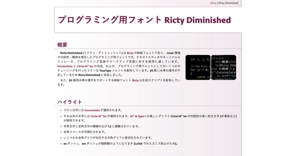 プログラミング用フォント Ricty Diminished