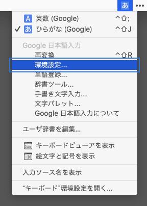 Google日本語入力の[環境設定]