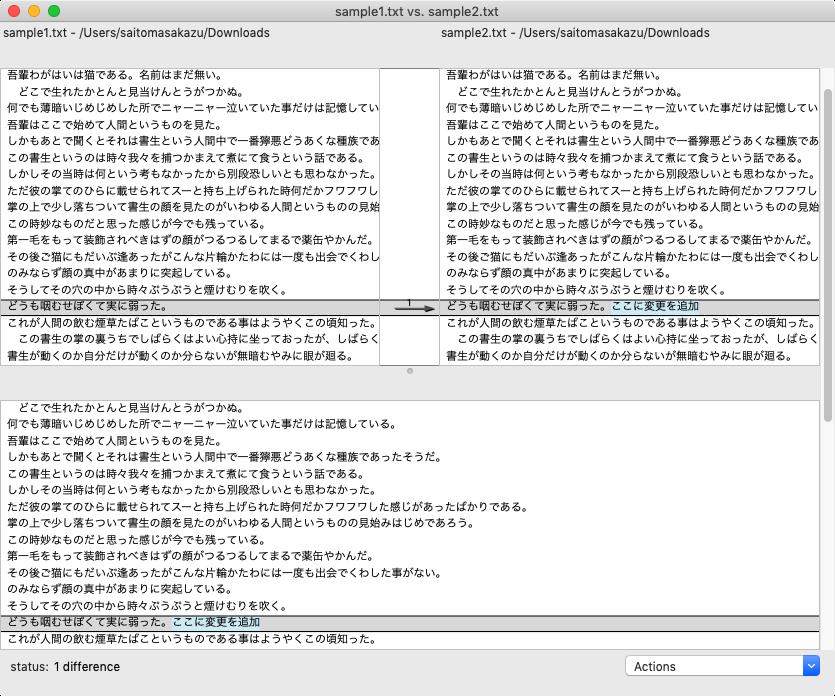 FileMerge画面