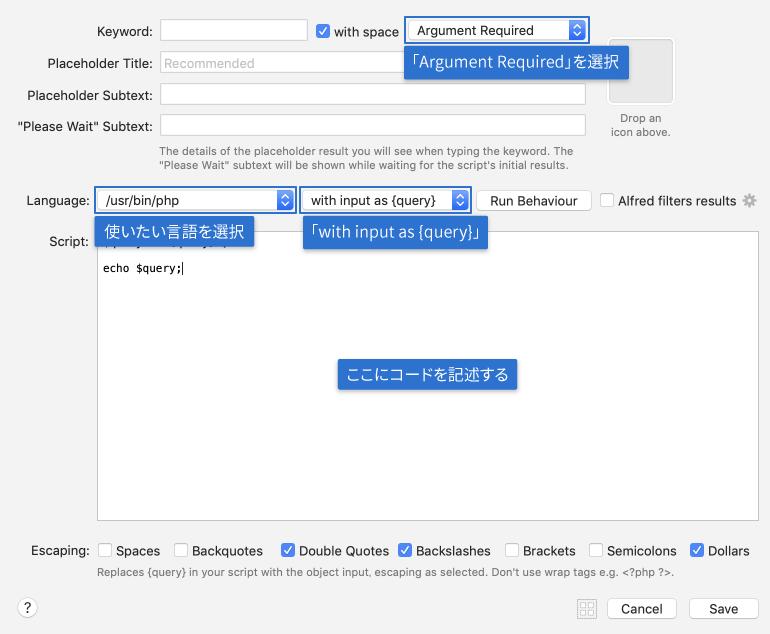 Script Filterの設定