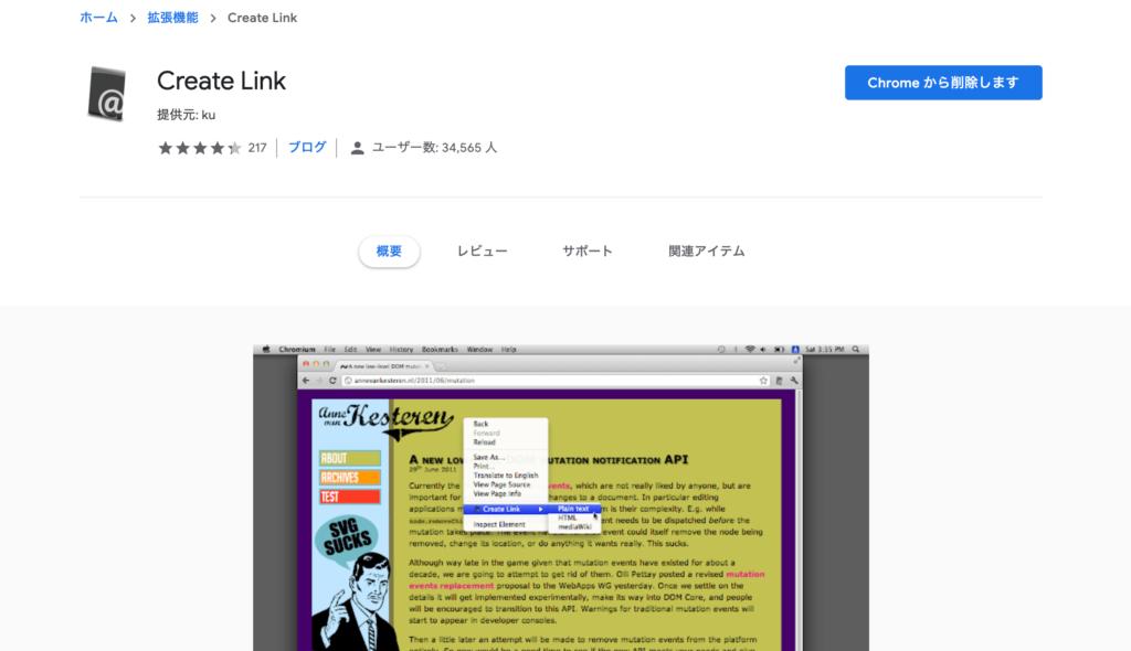 Create Linkダウンロードページ