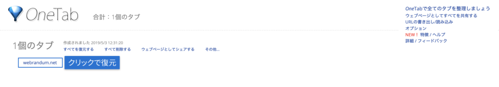 OneTabのページ