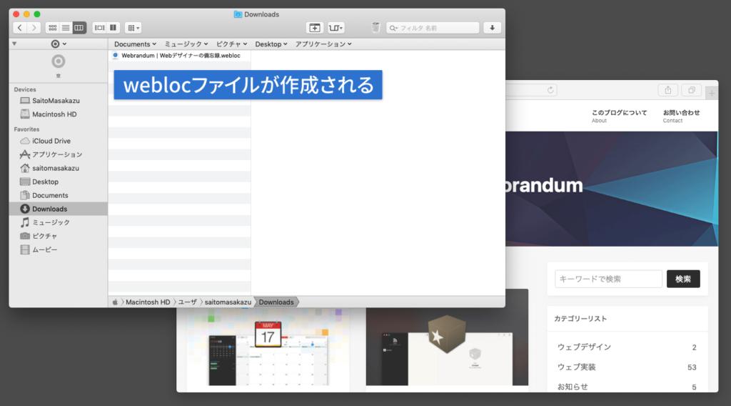 生成されたweblocファイル
