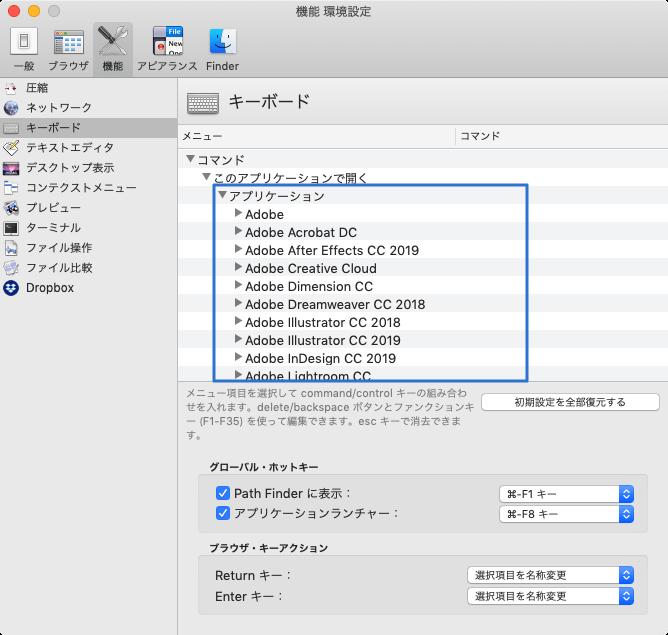 Path Finderデフォルトの機能でショートカットキーを割り当てる